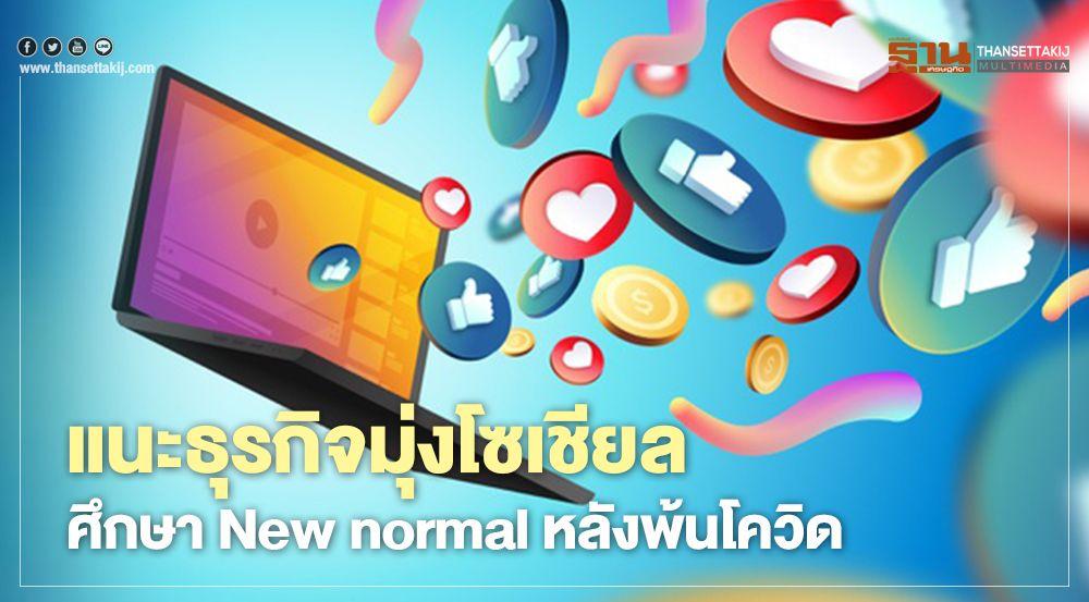 ผู้ประกอบการธุรกิจในไทย