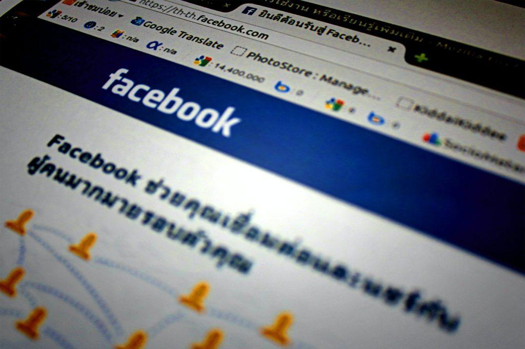 การพัฒนาตัวเอง-Facebook มีการอัพเดท