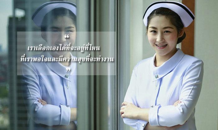 อาชีพพยาบาล 1
