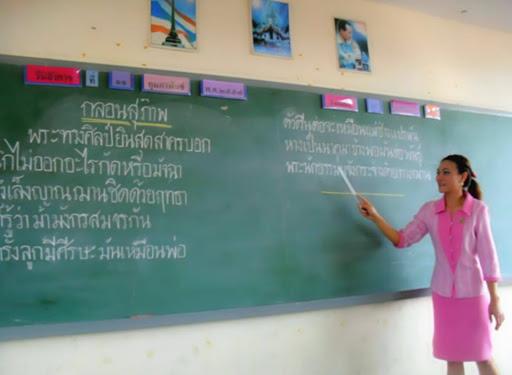 อาชีพครูสอนภาษาไทย ในยุค 2020