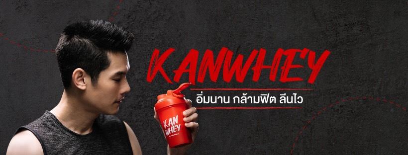 ธุรกิจเวย์โปรตีน Kan Whey